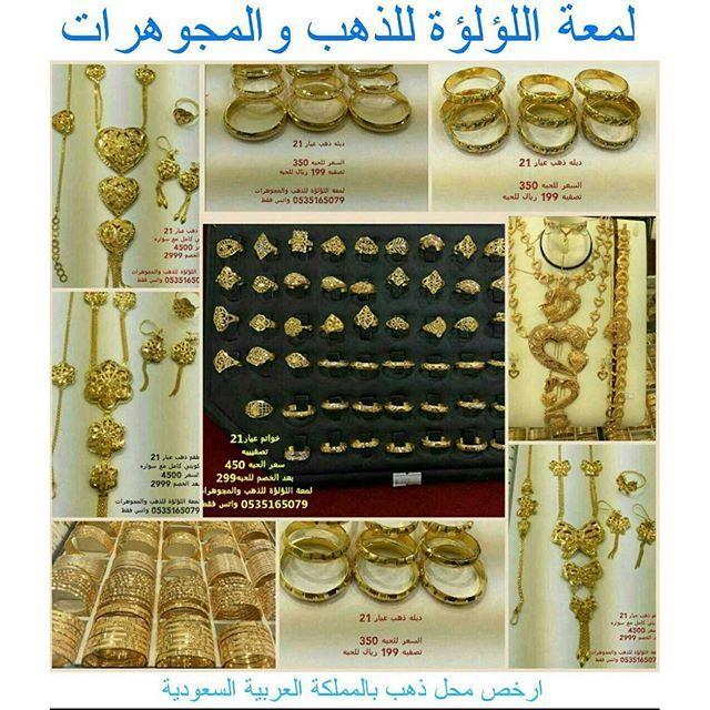 ارقى انواع الذهب والمجوهرات عيار21 و18 والارخص على الاطلاق بالمملكة العربية السعودية وبشهادة الاف الذي يتعاملون لدينا فرعنا الرياض للاسئلة المتكرره هل