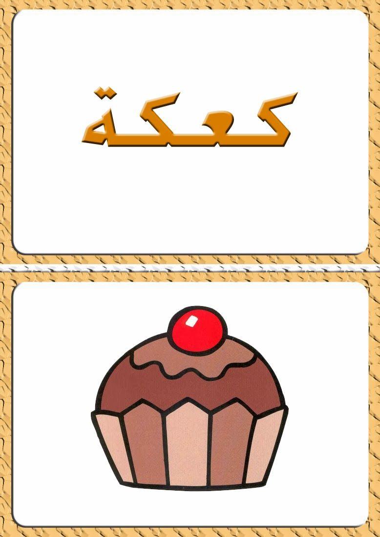 ألبومات صور منوعة صور مجموعة بطاقات لبعض كلمات اللغة العربية مع رسم تمثيل كل كلمة Mario Characters Drawings Photo Design