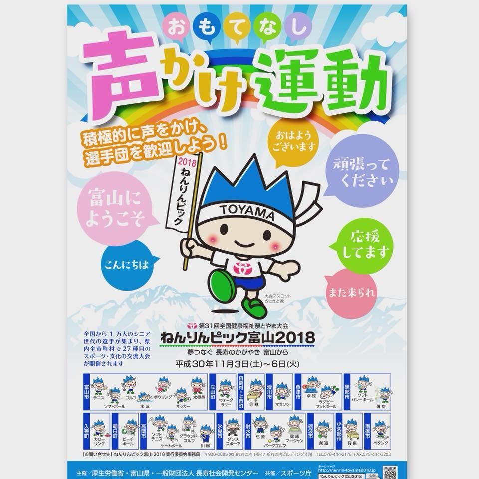 おもてなし声かけポスター 富山 印刷デザイン ポスター