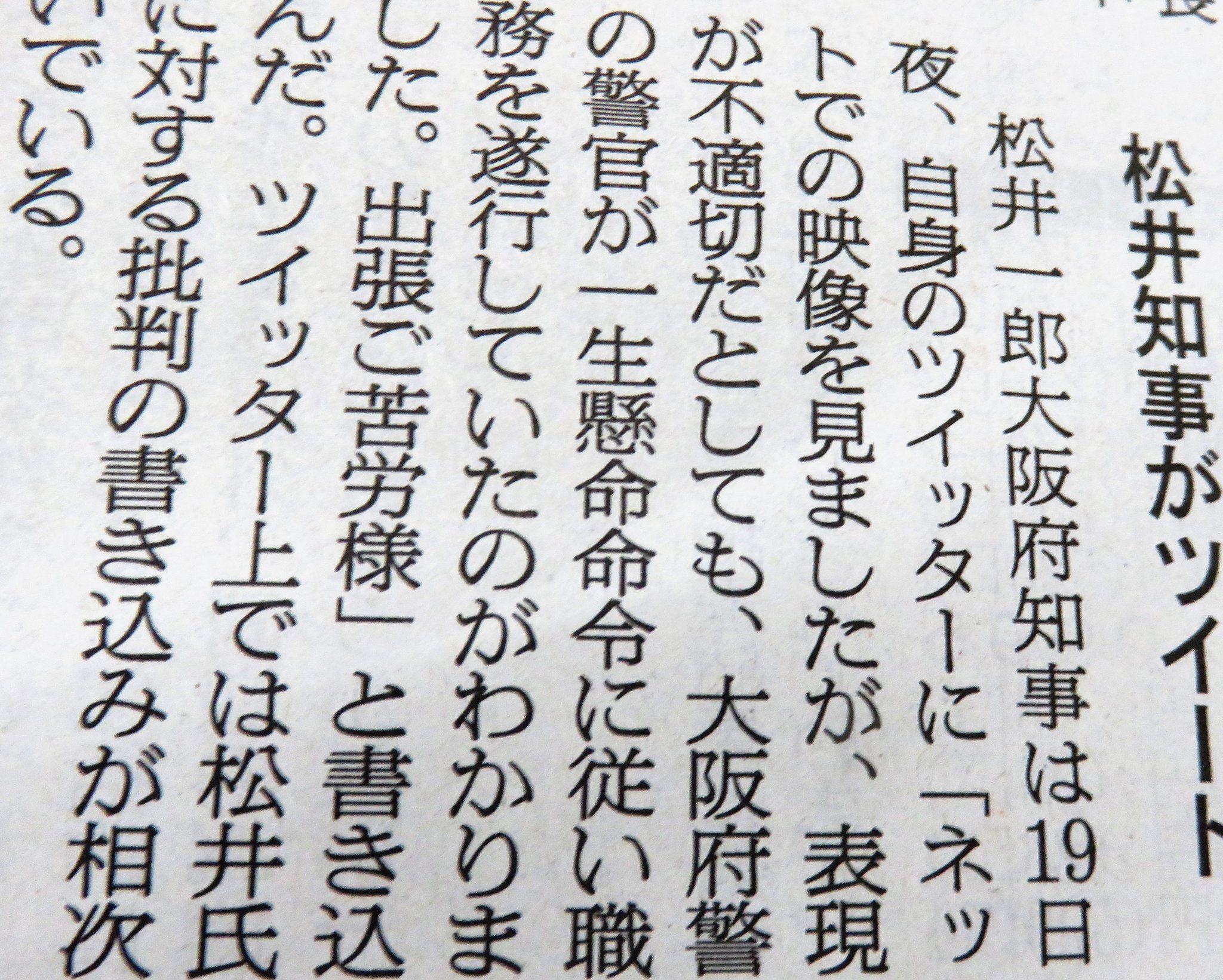 大阪 府 知事 ツイッター