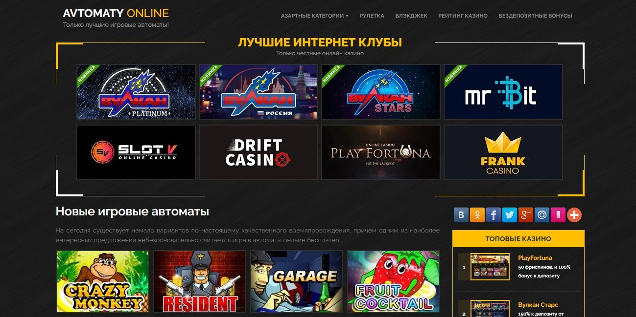игровые 777 автоматы игры онлайн