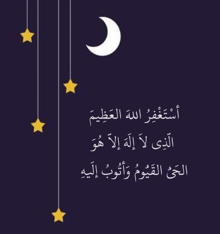 استغفار يوم الجمعة يارب محمد الله اللهم استغفرالله اسلاميات Quran Quotes Islam Quran Quran Verses