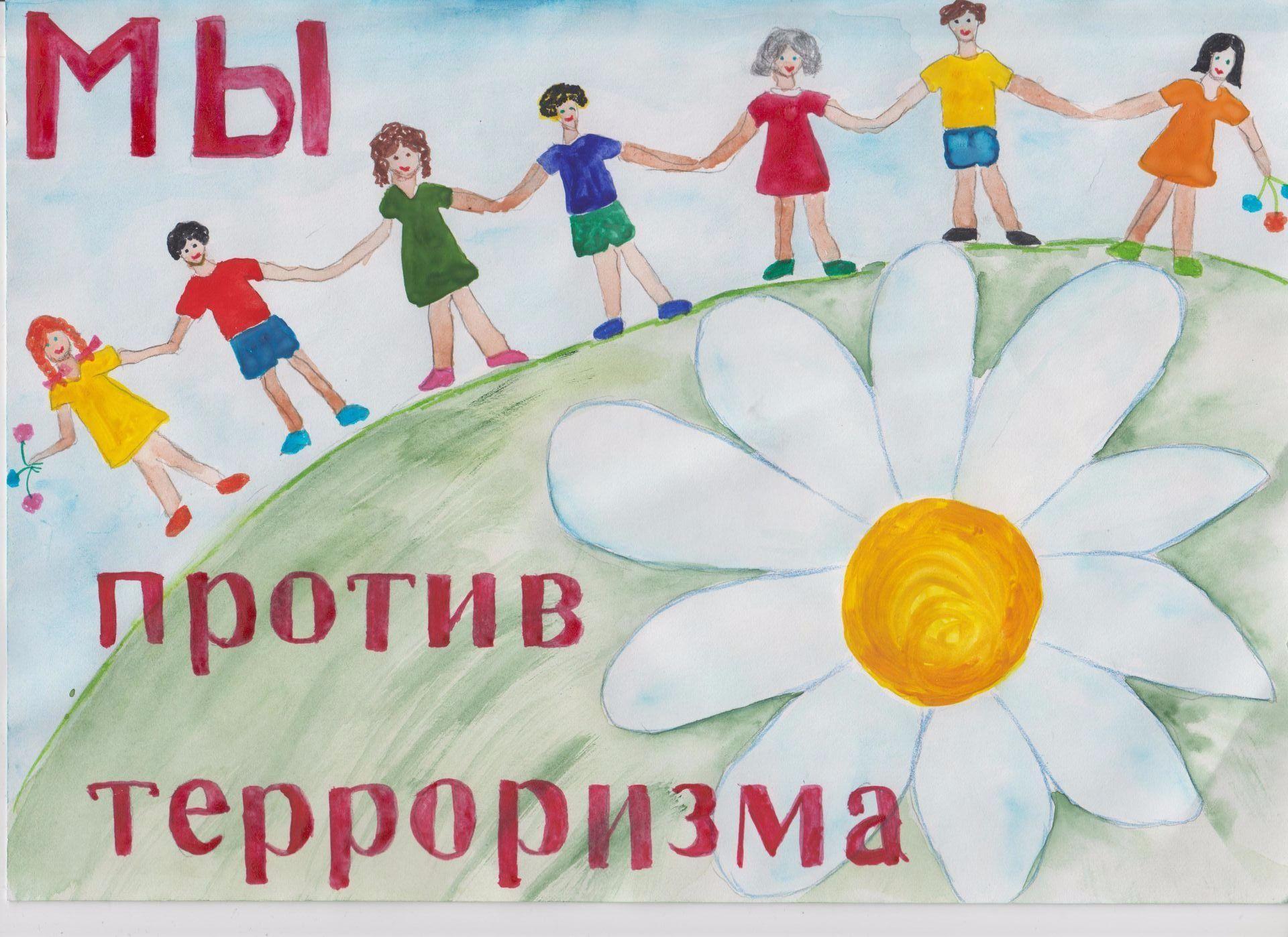 Картинки «мы против террора» (43 ФОТО) | Рисунок ромашки, Отпечатки ладоней, Детские рисунки