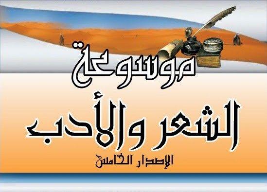 تحميل موسوعة الشعر العربي مجانا