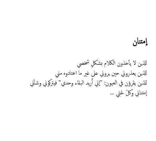 الامتنان Beautiful Words Words Quotes