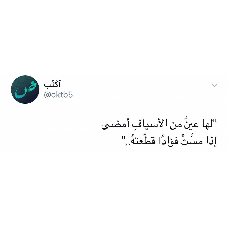 تحبوا غزل العيون Quotes Arabic Quotes Instagram Posts