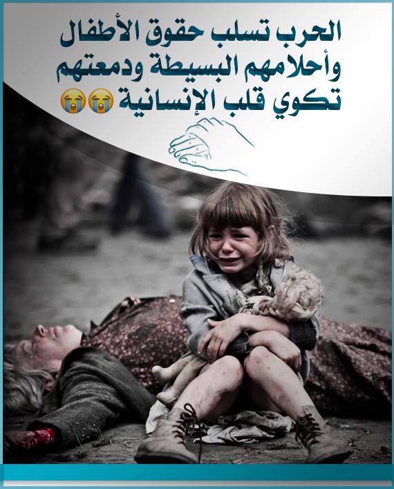 الحرب تسلب حقوق الأطفال وأحلامهم البسيطة ودمعتهم تكوي قلب الإنسانية Mom And Son Outfits Poster Movie Posters