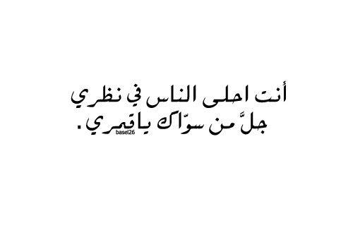 A B حتى القمر من جمالك خجل يا قمري Inspirational Words Love Words Words