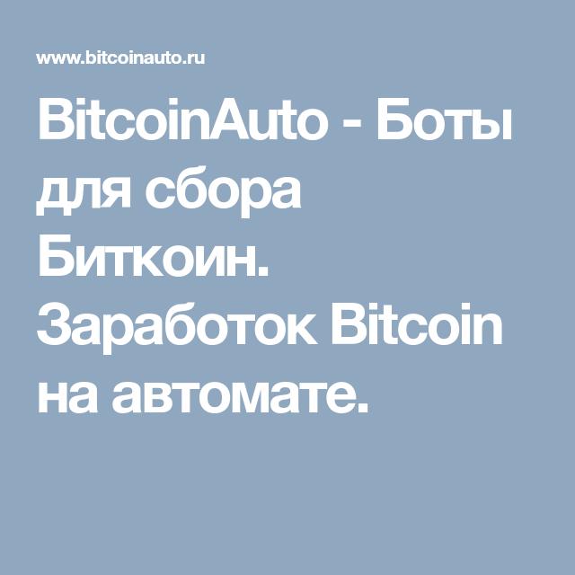 Bitcoinauto боты для сбора биткоинов заработок bitcoin на автомате как собрать свои краны биткоинов