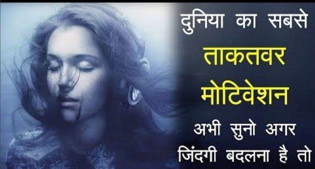 Motivational Video Motivational Video In Hindi Motivational Videos Inspirational Speeches