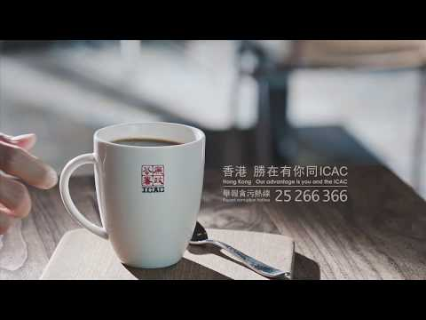 香港廉政公署電視廣告短片2019 咖啡篇 Youtube Glassware Tableware Mugs