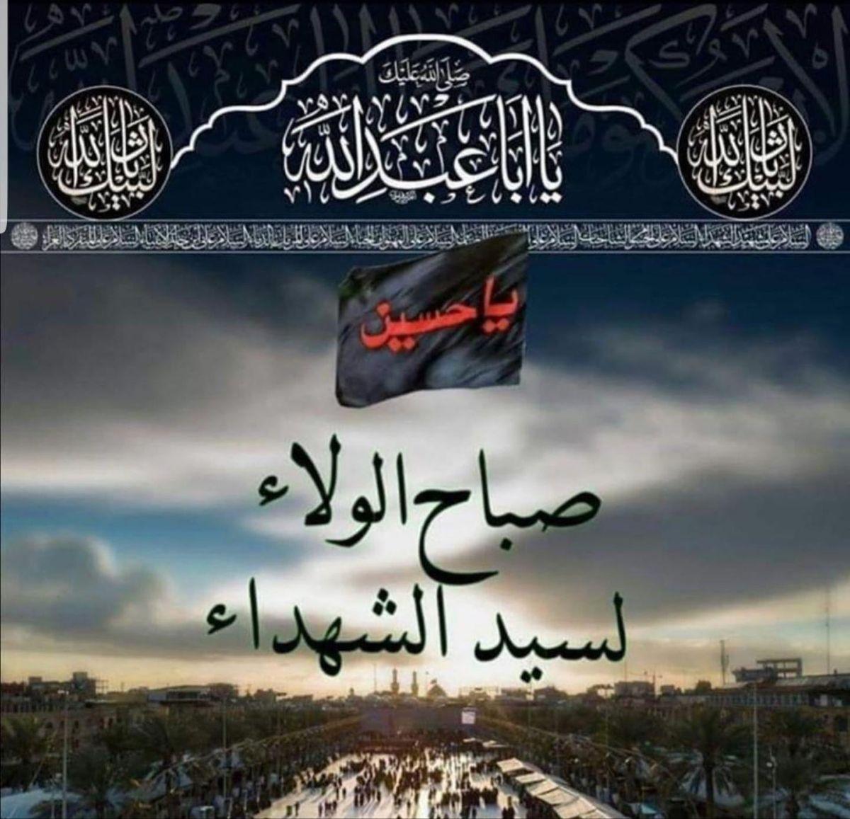 Pin By Diamond Shades On صلوات على محمد واله و صباحياة Whatsapp Profile Picture Islamic Pictures Profile Picture