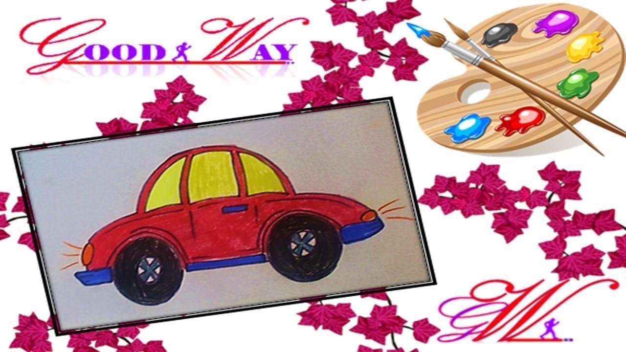 طريقة رسم وتلوين سياره How To Draw And Paint A Car Drawings Painting Draw