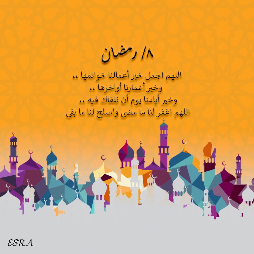 رمضان 8 رمضان ادعية Ramadan Quotes Islamic Ramadan Poster Movie Posters