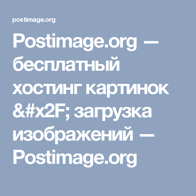 Бесплатный хостинг фото картинок bitrix рейтинг хостингов