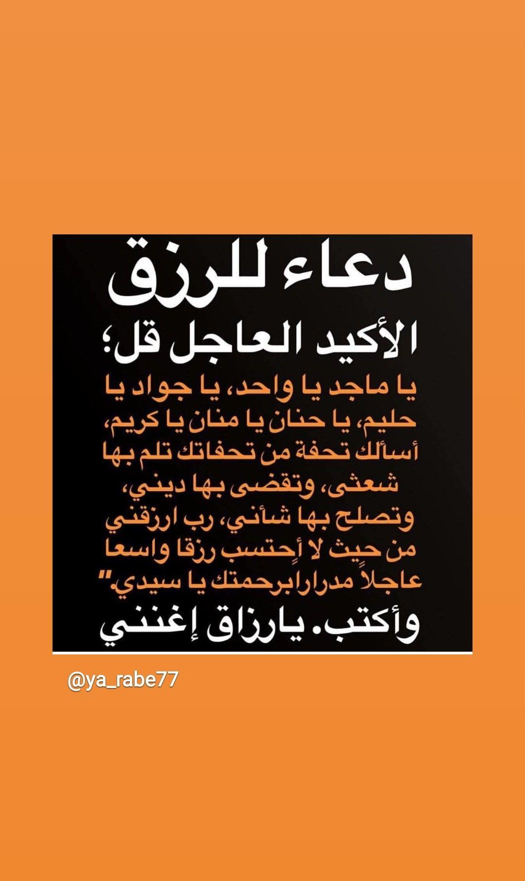 ادعيه للرزق Islam Facts Islamic Phrases Islam Beliefs