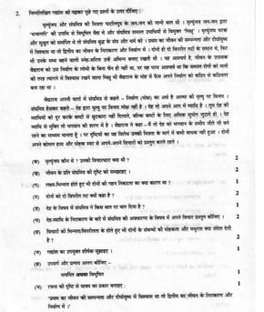 Image result for unseen passage in hindi for class 6   Stuff to buy ...