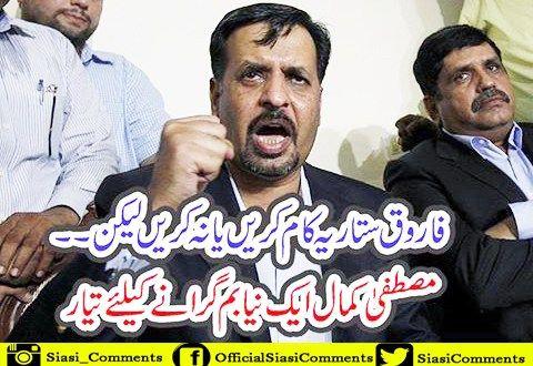 Faruq Stars it or not but … Mustafa Kamal  is ready to drop a new bomb