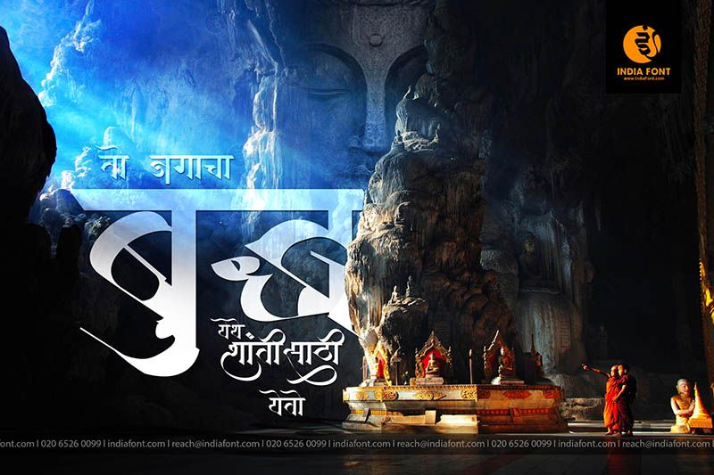 Download IndiaFont Gallery in 2020 | Marathi calligraphy, Hindi ...