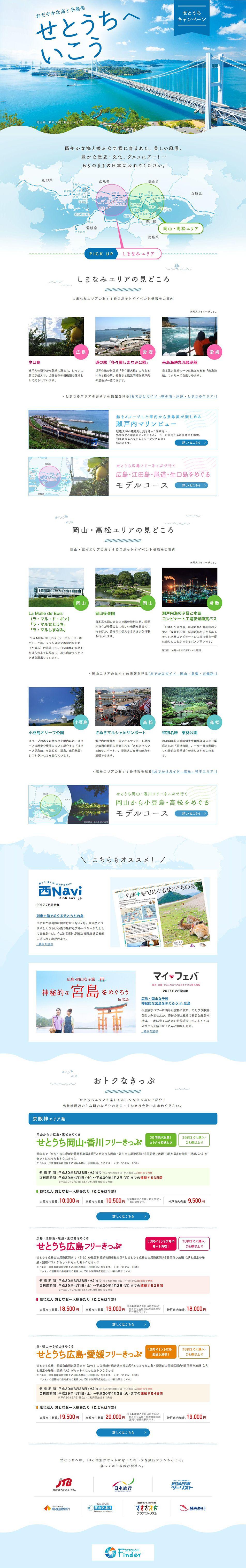 せとうちキャンペーン:JRおでかけネット|WEBデザイナーさん必見!ランディングページのデザイン参考に(キレイ系)