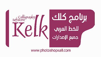 تحميل برنامج كلك 2021 للخط العربي كامل Download Kelk 2021 Free Retail Logos North Face Logo The North Face Logo