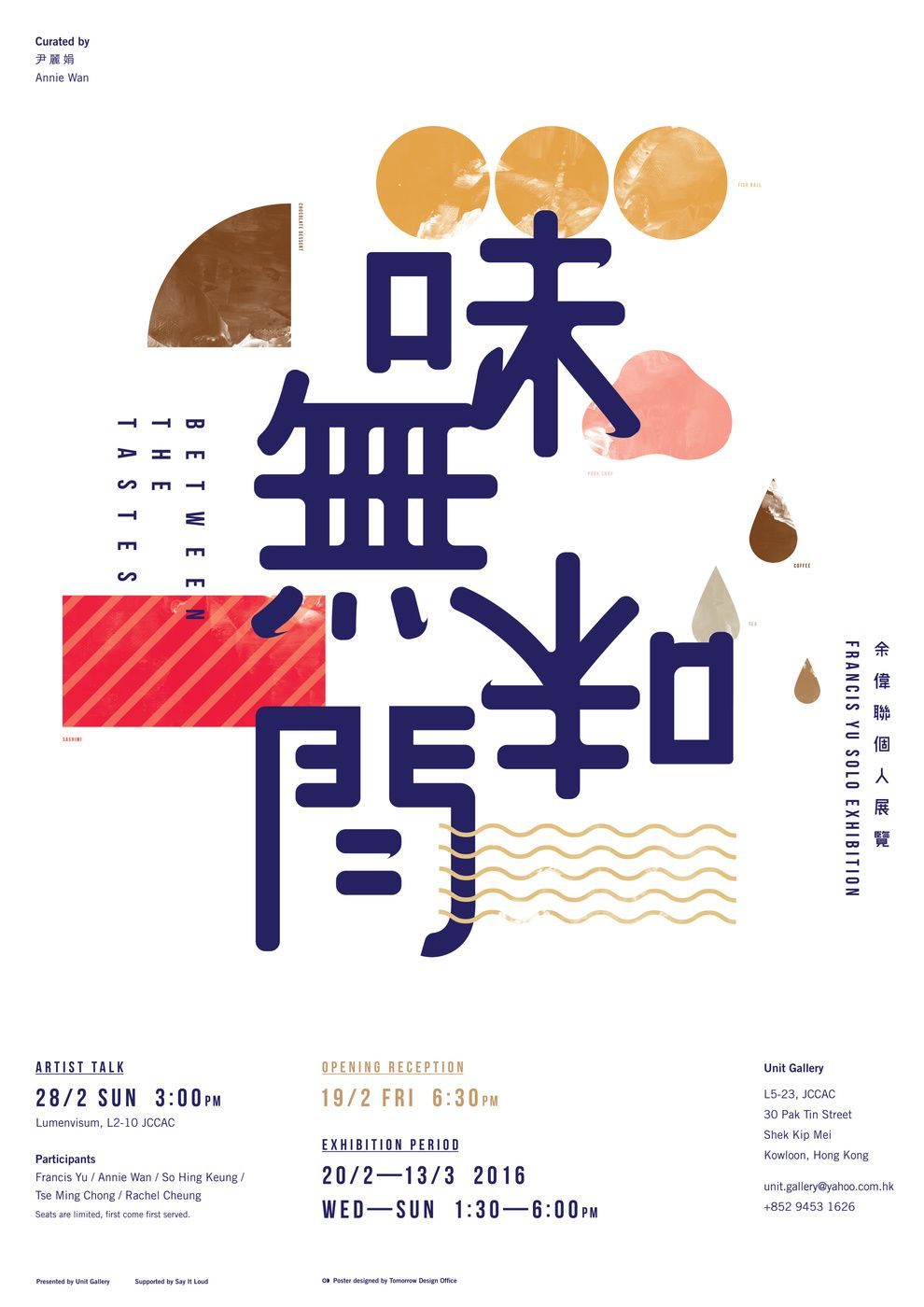 Poster design hong kong - Ug 2016 02 Poster By Tomorrow Design Office