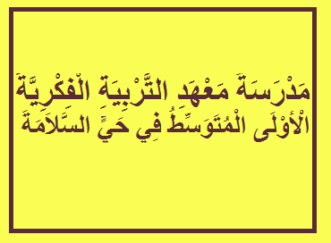 دليل مدارس جدة Arabic Calligraphy Calligraphy