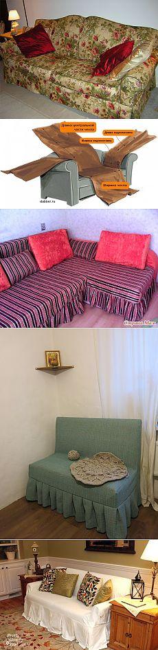 шитьё   Чехлы на диван, Чехлы, Мебель