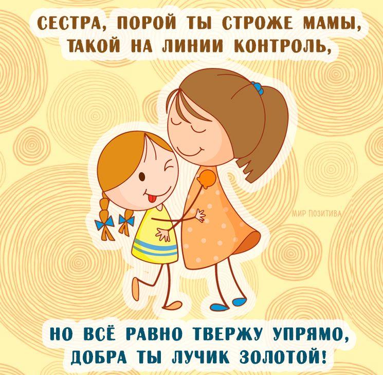 С днем матери поздравления картинки красивые сестре