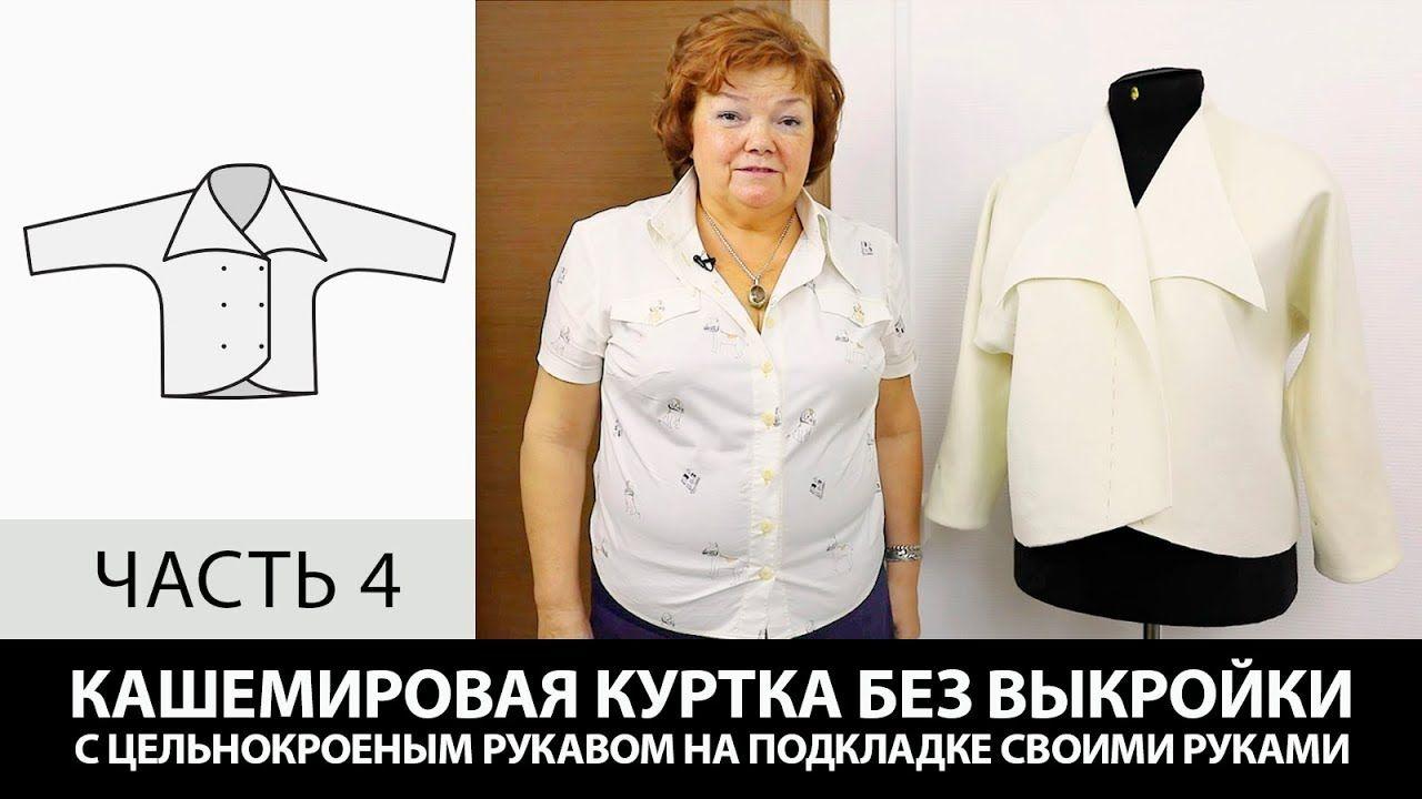 4183e6265c4 Кашемировая куртка без выкройки с цельнокроеным рукавом на подкладке своими  руками Часть 4 - YouTube