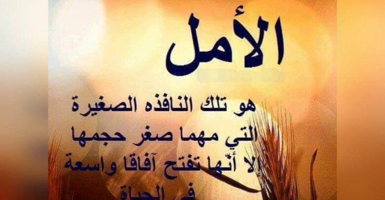 كلمات عن الأمل والصبر والنجاح في الحياة Calligraphy Arabic Calligraphy