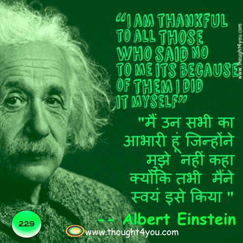Quotes by albert einstein albert einstein quotes