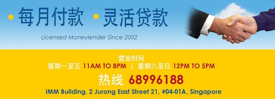 License Money Lender In Jurong East Singapore Call 65 6899 6188 If Interested Www Quickcredit Com Sg For More Inform Money Lender Personal Loans Bridge Loan
