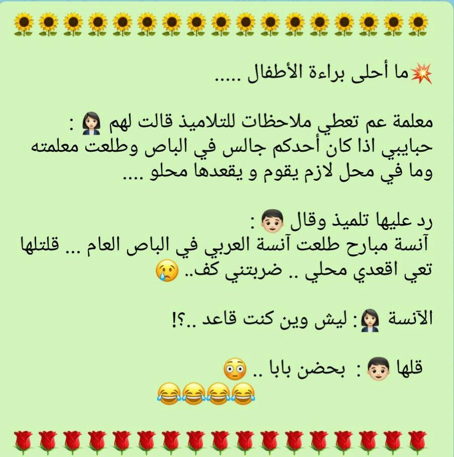 Pin By Basem Demashqy On احلى زمان Fun Quotes Funny Funny Quotes Funny Arabic Quotes