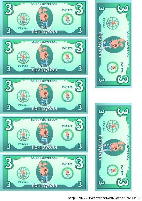 деньги для игр с детьми распечатать