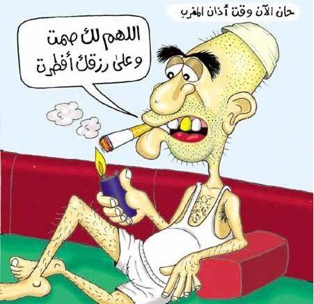 كاريكاتير رمضان Funny Pictures Summer Fun Arabic Jokes