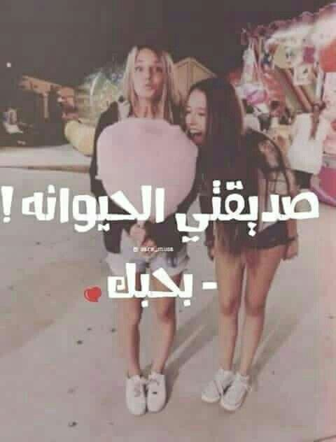 I Love You صديقتي Friends In Love My Photos Photo