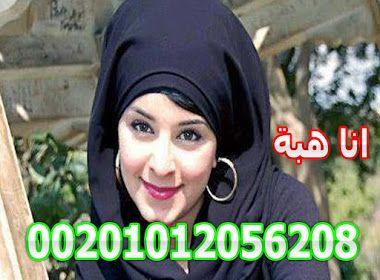 ارقام بنات سوريا تعارف واتس اب سوريات