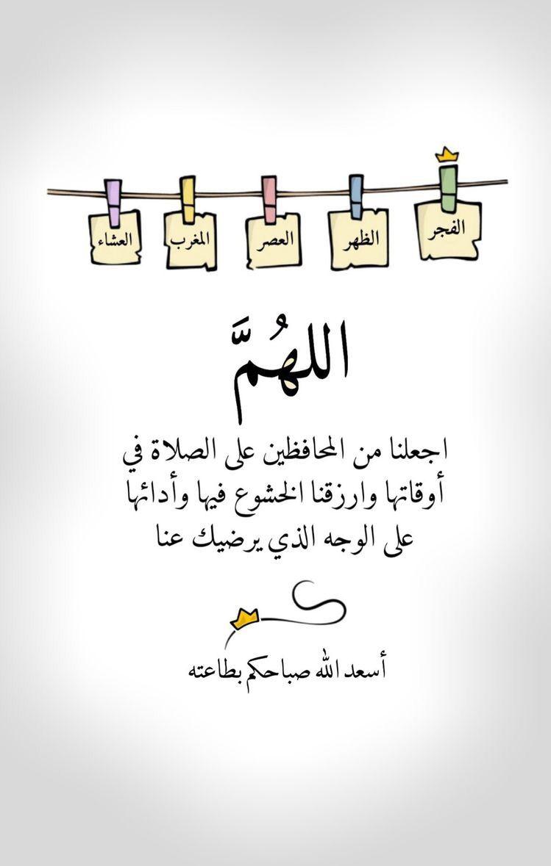 Pin By صورة و كلمة On صباح الخير Good Morning Quran Verses Good Morning Arabic Islamic Quotes