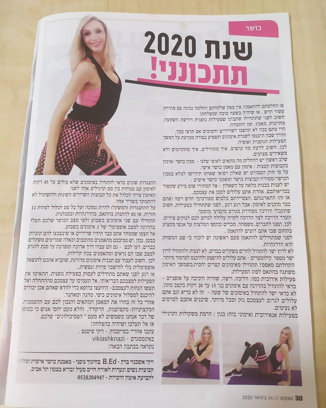 """כתבה שלי בעיתון """" המקום""""! #fitness#successful#girlsfitness#momsport  #creativity#modelingagencies#ni..."""
