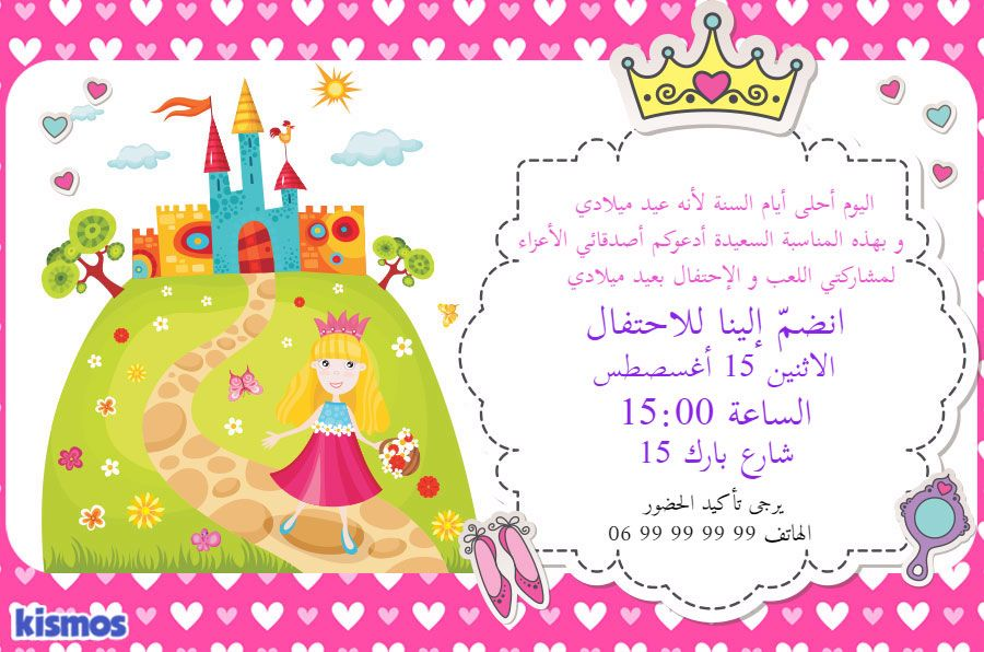 دعوة عيد ميلاد قلعة على التلة مجانية للتخصيص وطباعة أو مشاركة عبر الإنترنت رسم توضيحي للأميرة على طريق المؤدية إلى القلعة عل Eid Milad Birthday Princess Peach