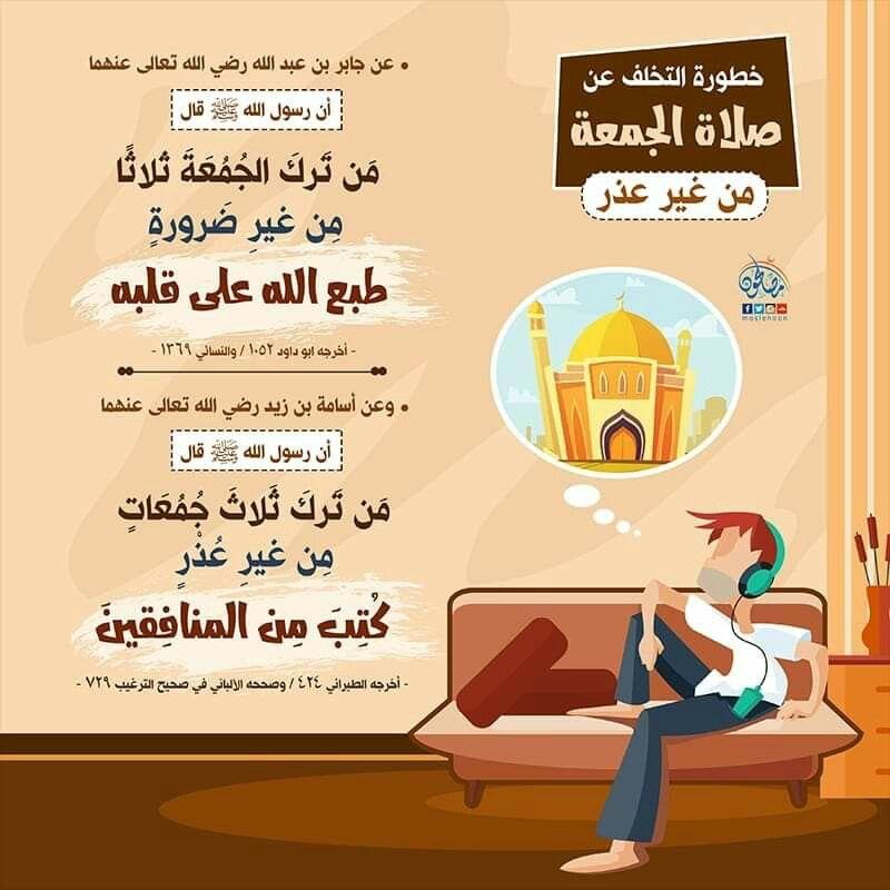 صلاه الجمعه Photo And Video Instagram Instagram Photo
