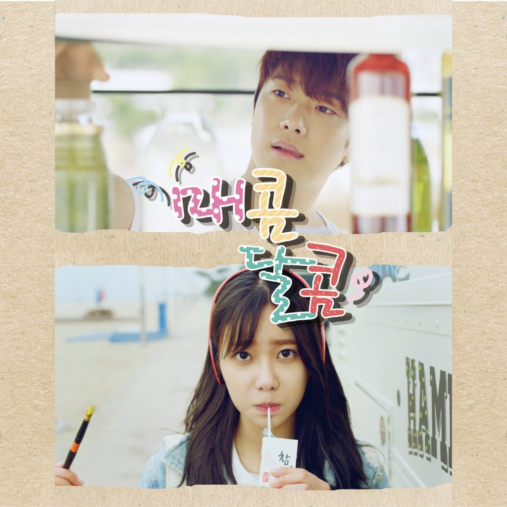 Minhwan 'Hot and Sweet OST' Album Cover Ost, Album