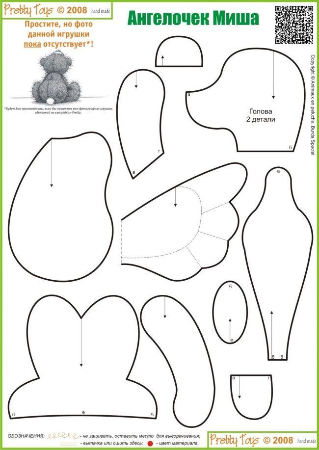 stuffed animal templates free - diy cute teddy bear free sewing pattern template