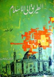 الطريق الى الإسلام Books Painting