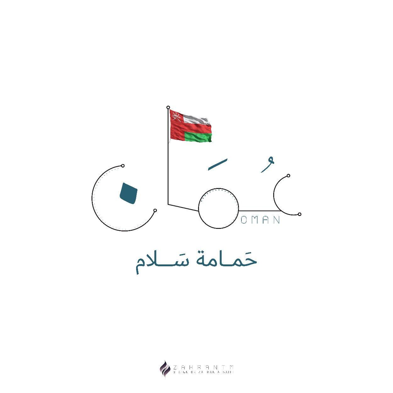 Oman Peace ع مان حمامة سلام Oman National Day Sultan Qaboos