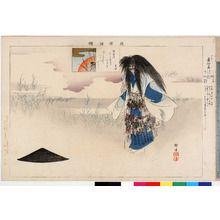 Tsukioka Kogyo: 「能楽図絵」「善知鳥」 - Ritsumeikan University