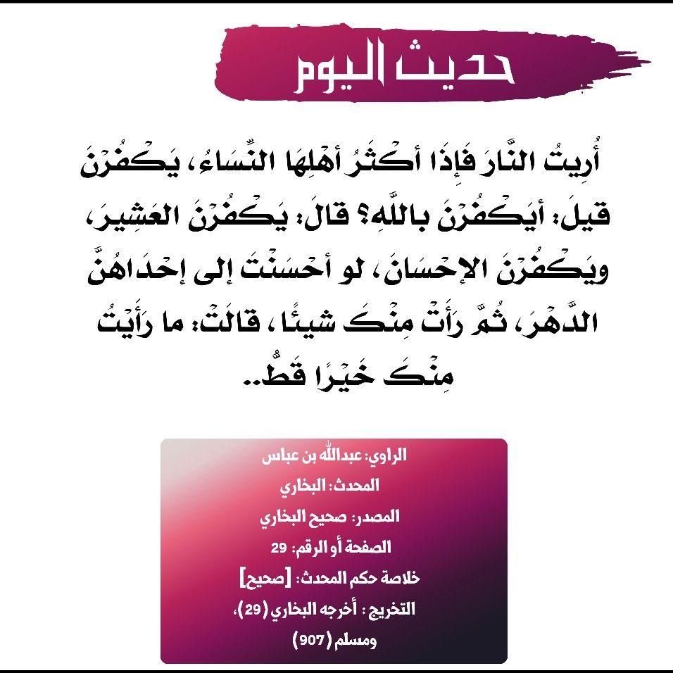 Pin By عصام On صحيح البخاري ومسلم شرح الأحاديث في صفحة الفيس Islam Boarding Pass