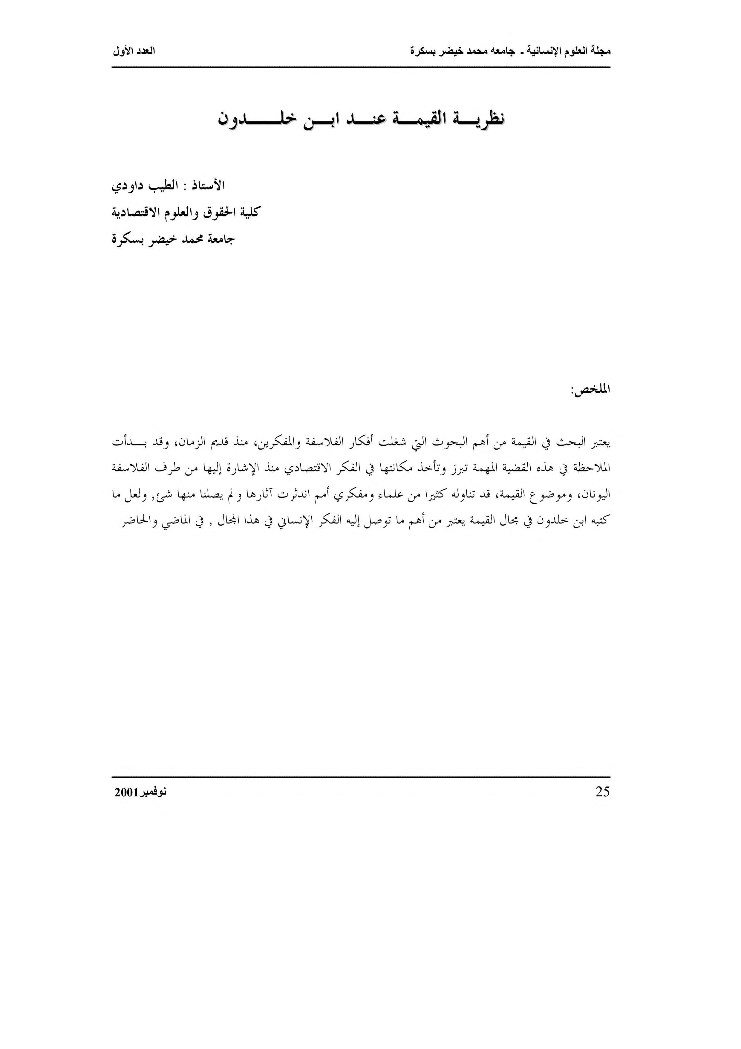 Pin By Mahmoud Algammal On My Books My Books Internet Archive Texts
