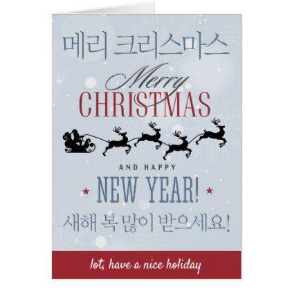 Korea korean merry christmas card korea korean merry christmas card xmascards christmaseve christmas eve christmas m4hsunfo